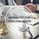 Актуальность юридических консультаций на удобной онлайн-площадке