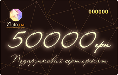 подарочный сертификат на 50000 грн