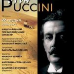 Где купить билеты на концерт «Viva Puccini»