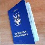 Как оформить паспорт моряка