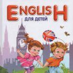 Какую школу выбрать для занятий английским языком