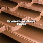 Металлочерепица, виды и состав