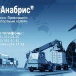 Международная перевозка товаров