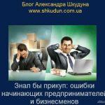 Ошибки начинающих предпринимателей и бизнесменов