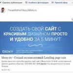 Отличный лендинг за 199 рублей