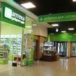 Поправить здоровье поможет  Аптека Доброго Дня