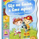Повчальні та естетично-презентабельні дитячі казки