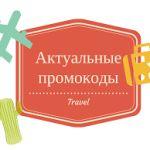 Промокоды Украинских аптек