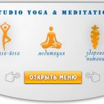 Путь йоги в Полтаве