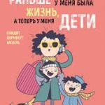 Путешествие в детство с книгами от Book24