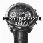 Точные копии часов известных брендов