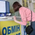 Валютные обменники в Мариуполе, безопасные валютные операции