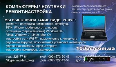 Диагностика компьютера Киев Диагностика ноутбука Киев Диагностика ipho