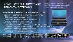 Нужен мастер по ремонту apple компьютеров,  apple ноутбуков,   iphone