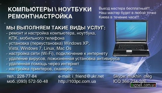 Ремонт ПК Киев,  Настройка ПК Киев,  Ремонт КПК Киев Ремонт ноутбука