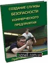 Практическое пособие по созданию службы безопасности коммерческого пре