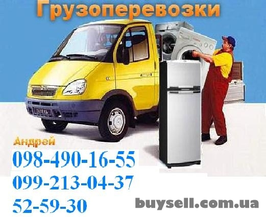 Грузовое такси.  Перевозка грузов Запорожье/Украина.  Грузчики изображение 2