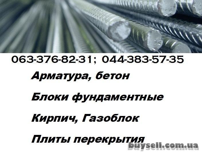 арматура киев и область