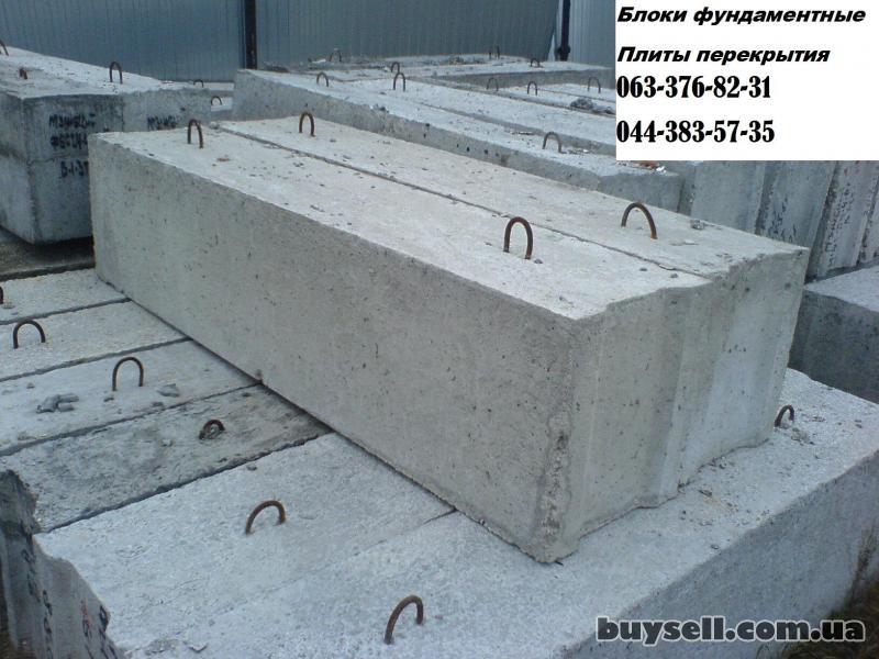 Б.  у фундаментные блоки,  плиты перекрытия изображение 2