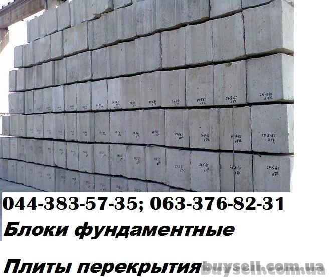 Б.   у фундаментные блоки,   плиты перекрытия зданий