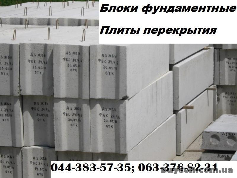 Плиты перекрытия ,  ФБС-3, 4, 5, 6 от завода производителя