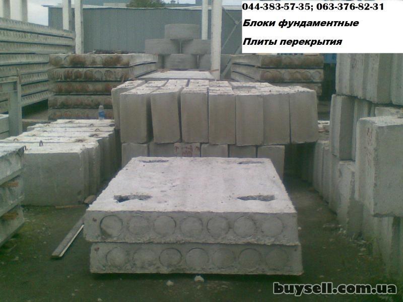 Плиты перекрытия,  блоки фундаментные,  перемычки,  кольца,  крышки с