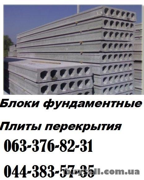 Продаем плиты перекрытия,  фундаментные блоки,  перемычки