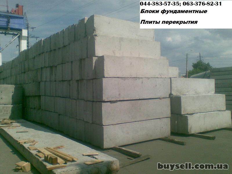 Продаем плиты перекрытия,  фундаментные блоки,  перемычки изображение 3