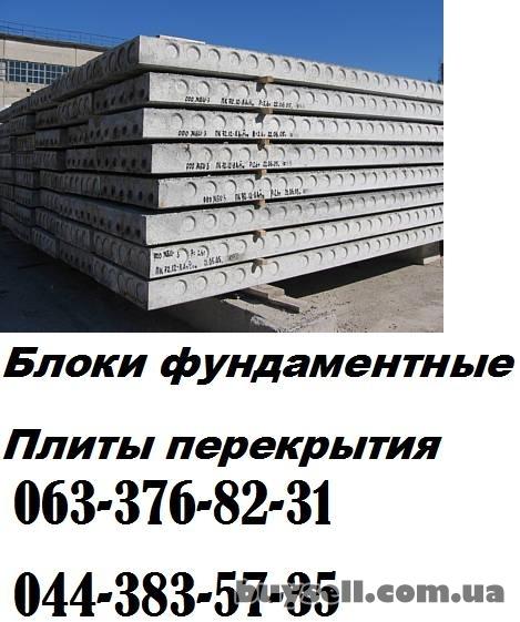 Продаем плиты перекрытия от 20-12. 8 до 120-10. 8.  Перемычки.  Блок изображение 2