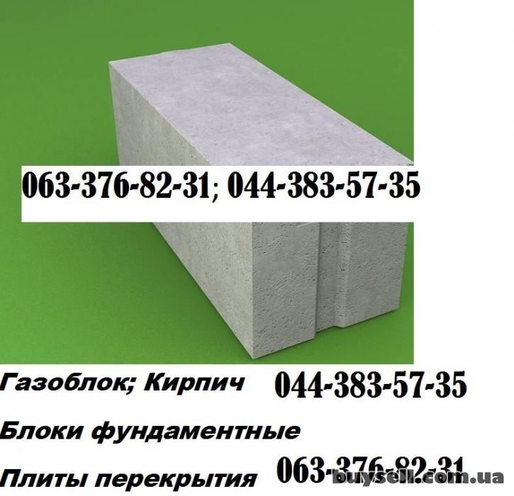 Купить газоблок  в Киеве,  Ирпене,  Буче,  Борисполе,  Боярке,  Обухов изображение 2