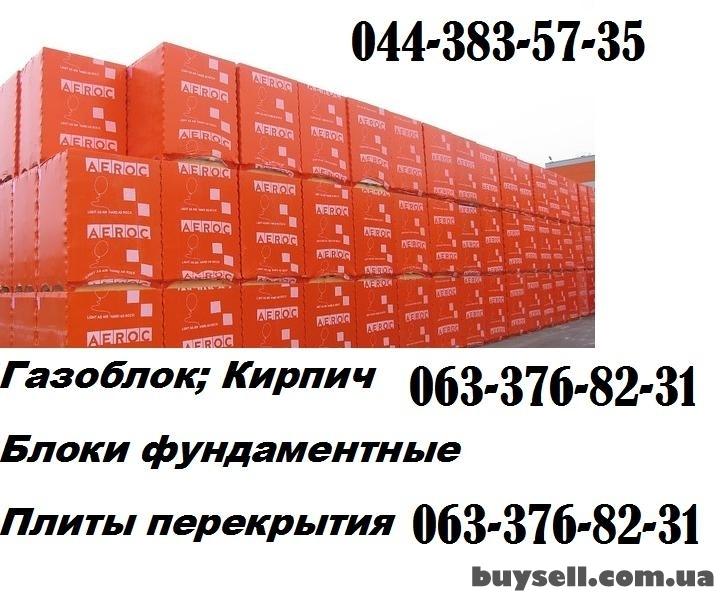 Купить газоблок  в Киеве,  Ирпене,  Буче,  Борисполе,  Боярке,  Обухов изображение 3