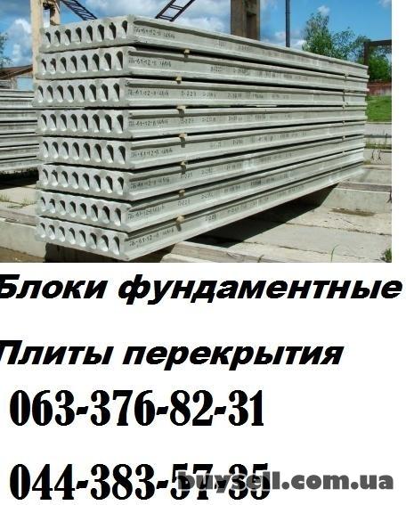 Купить плиты перекрытия ПК в Киеве,  Ирпене,  Буче,  Борисполе,  Боярк