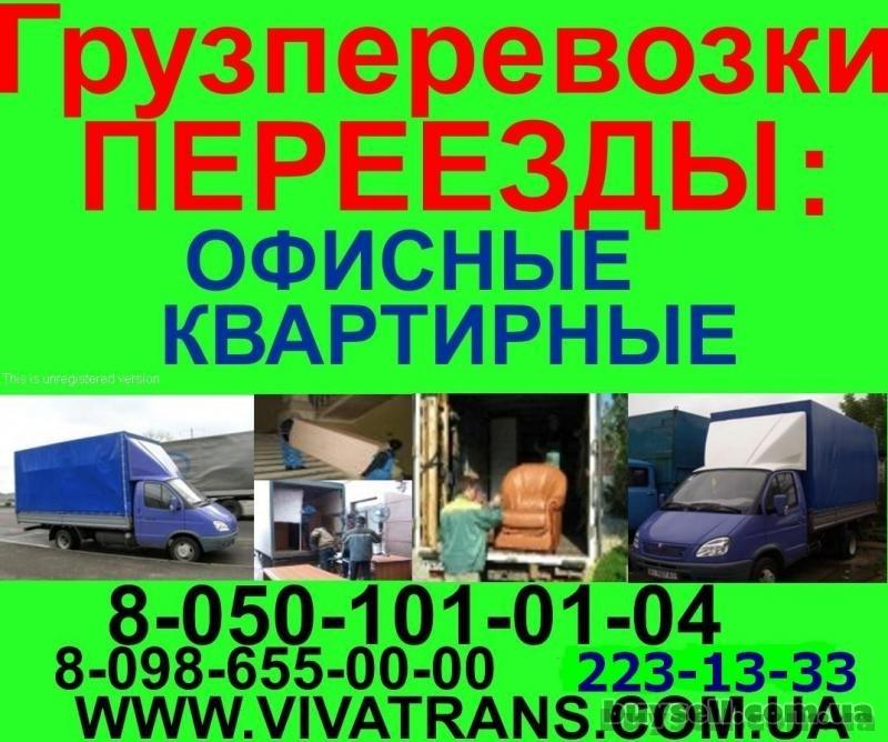 Перевозка Мебели  Грузчики Киев Грузоперевозки