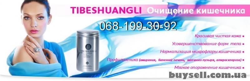 Очищение организма Tibeshuangli-трава красоты!    120 капс Tibemed