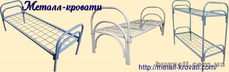 Кровати металлические одноярусные от 750 руб Металлические кровати