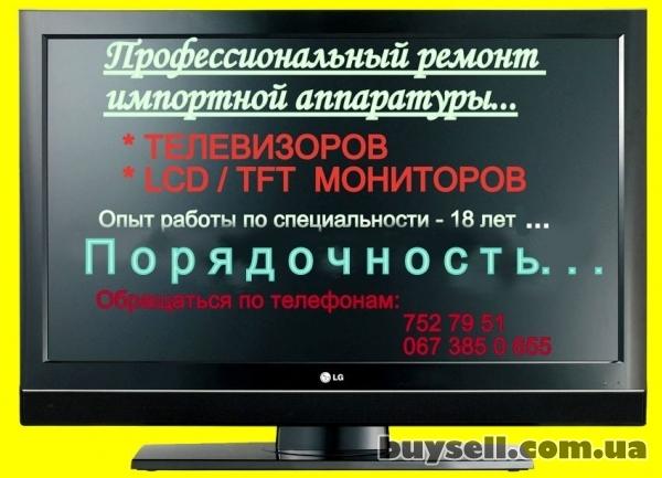 Вызов телемастера ремонт телевизора Харьков. изображение 2