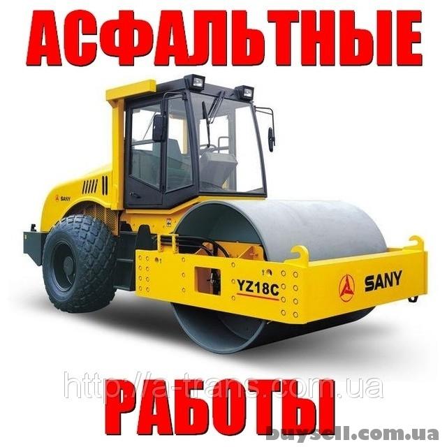 Асфальтирование (под ключ)   в Харькове и обл.