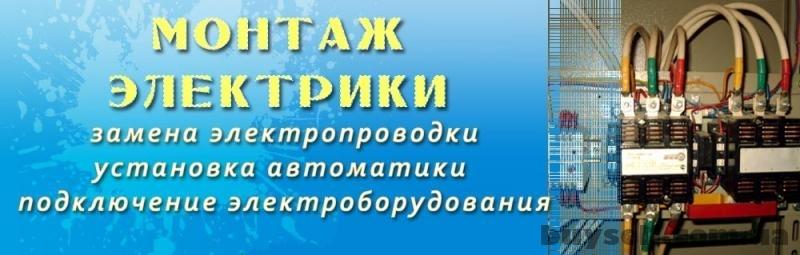 Электромонтажные работы Харьков и обл. изображение 2