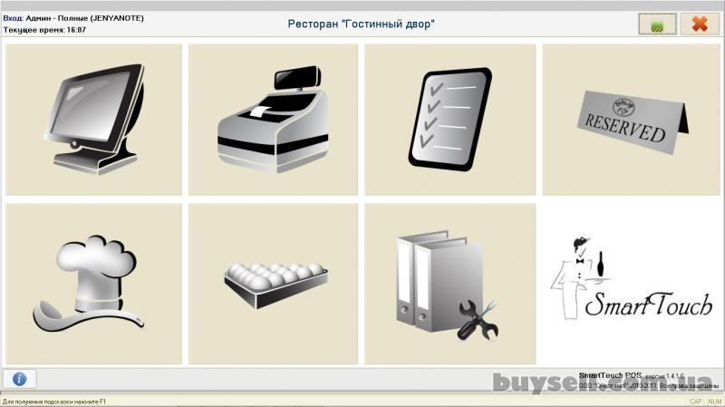 Автоматизация ресторана,  кафе,  бара SmartTouch изображение 5