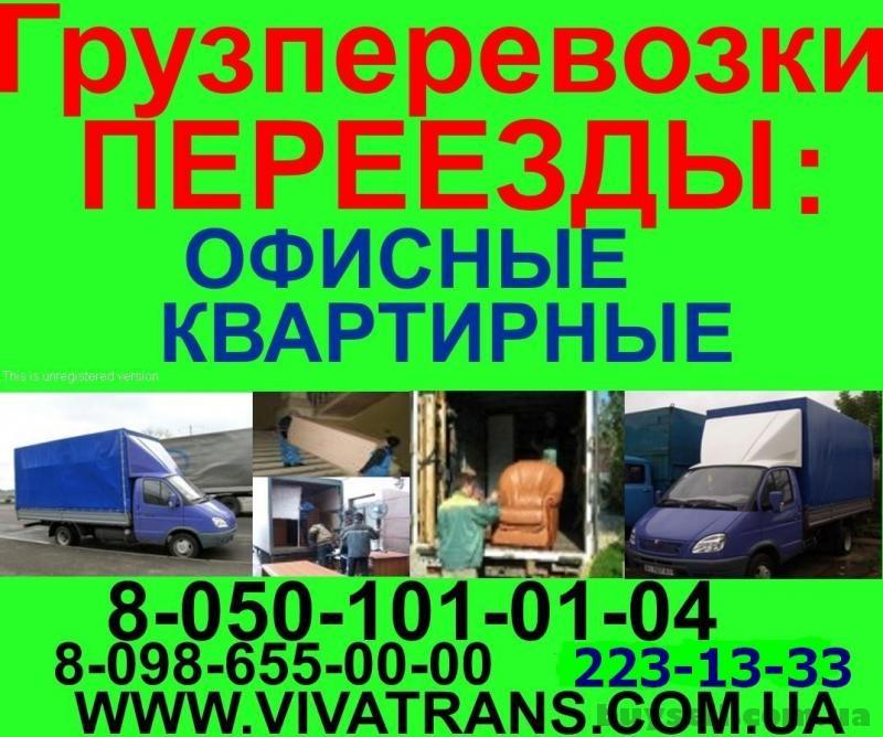 Грузоперевозки Переезд грузчики Упаковка Киев