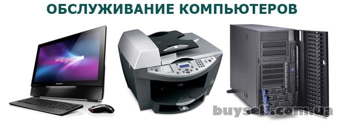 Настройка компьютера Киев,   Настройка ноутбука Киев,   Настройка КПК
