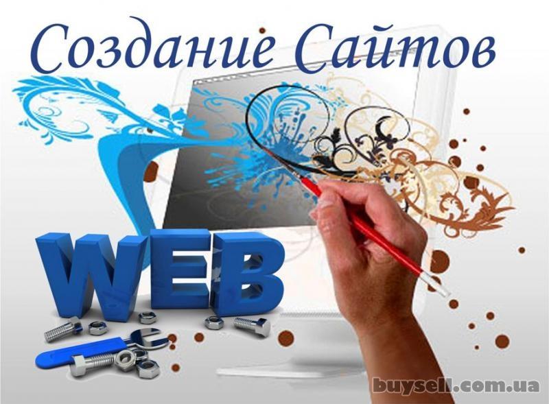 создание сайта и его раскрутка в Киеве под ключ изображение 2