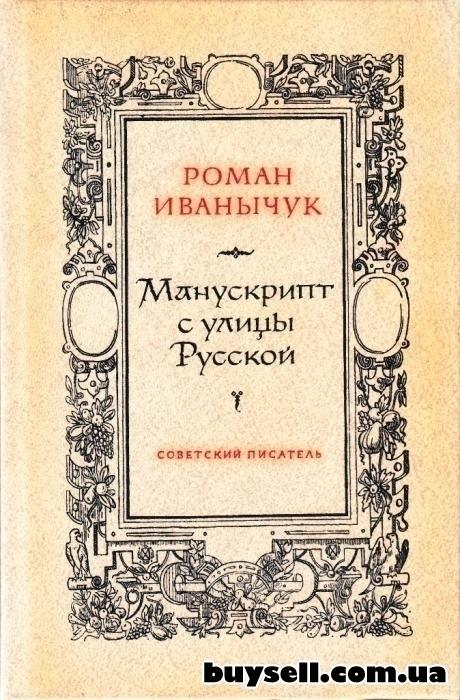 Р.  Иванычук «Манускрипт с улицы Русской»