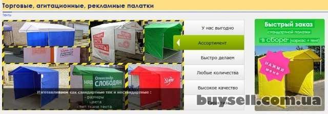Тенты,    палатки,    шатры.   Доставка по Украине.   Все берут у нас! изображение 4