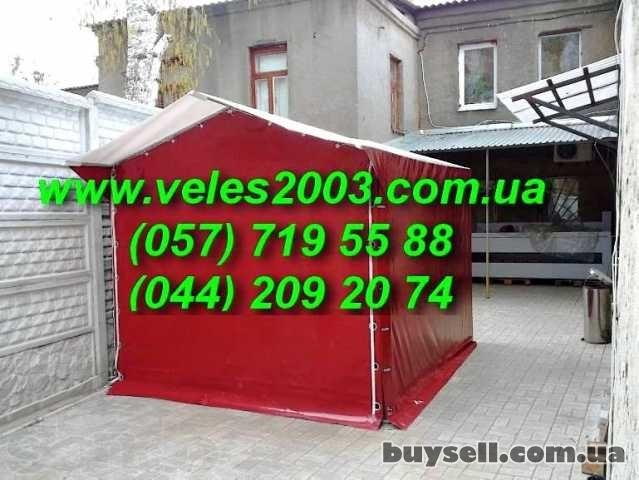 Тенты,    палатки,    шатры.   Доставка по Украине.   Все берут у нас! изображение 3