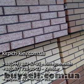Реализуем облицовочный кирпич Белая Церковь,  Керамейя,  СБК,  Roben, изображение 4
