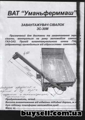 Продам  загрузчики  сеялок зс-30м  на базе газ.  зил изображение 2