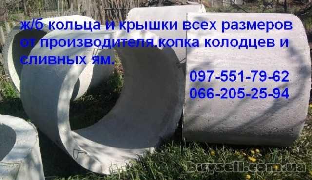 Железобетонные колодезные ж/б кольца -Харьков.Выкопать колодец,септик изображение 2