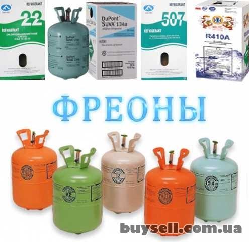 Качественный Хладон фреон хладагент refrigerant