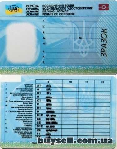 Получить водительское удостоверение права киев изображение 2